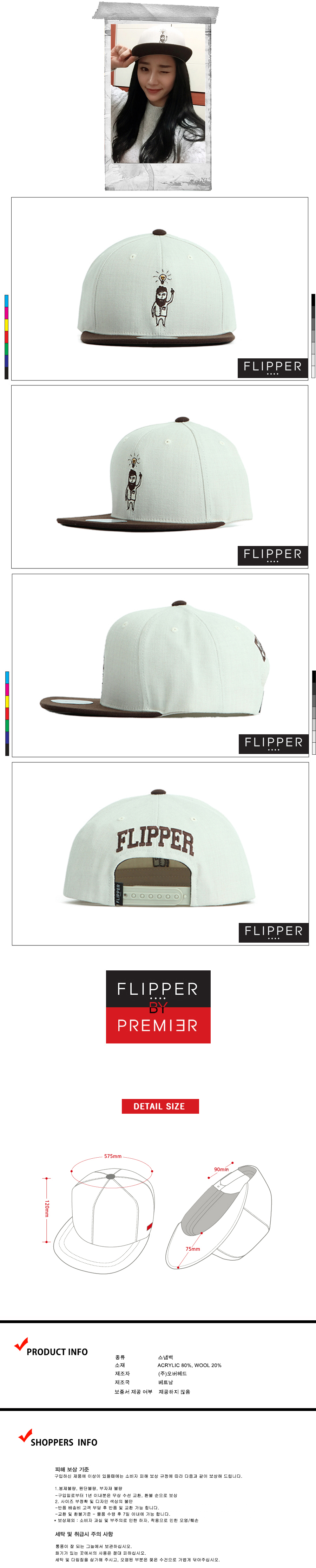 [ PREMIER ] [Premier] Flipper Snapback Good Idea Beige/Brown (FL006)