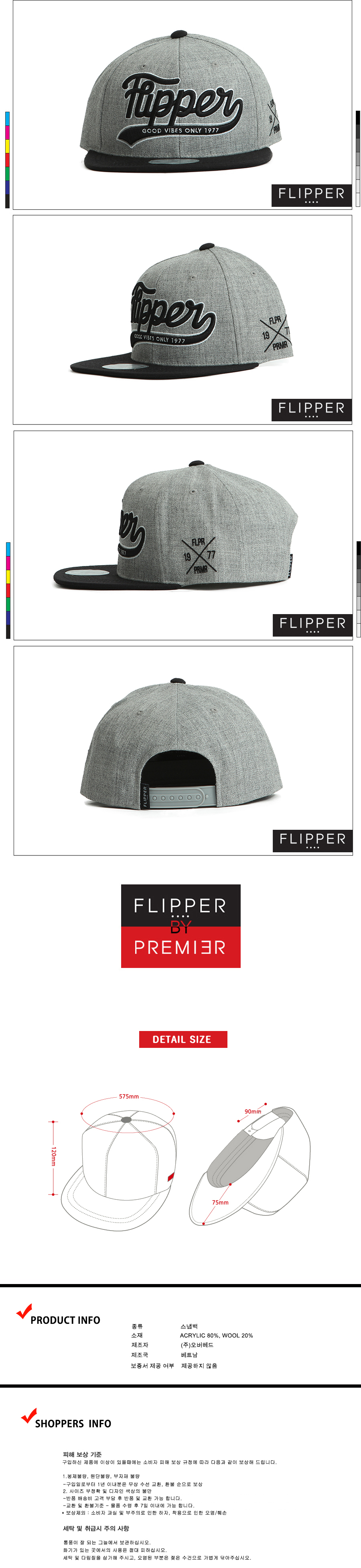 [ PREMIER ] [Premier] Flipper Snapback Cursive Logo Melange/Black (FL047)