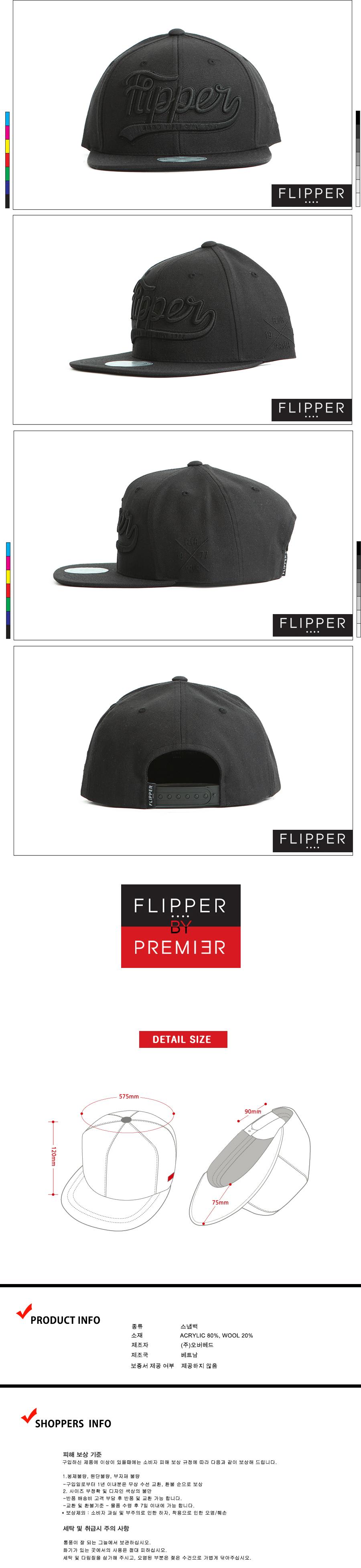 [ PREMIER ] [Premier] Flipper Snapback Cursive Logo All Black (FL049)