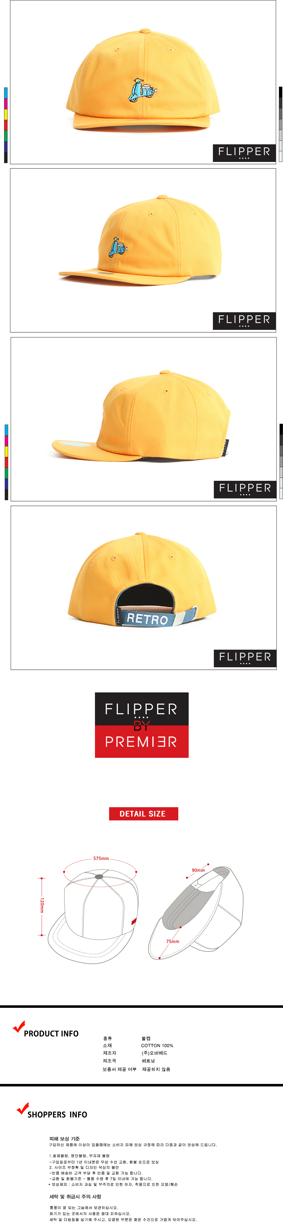 [ PREMIER ] [Premier] Flipper Ball Cap Scooter Icon Mustard (FL058)