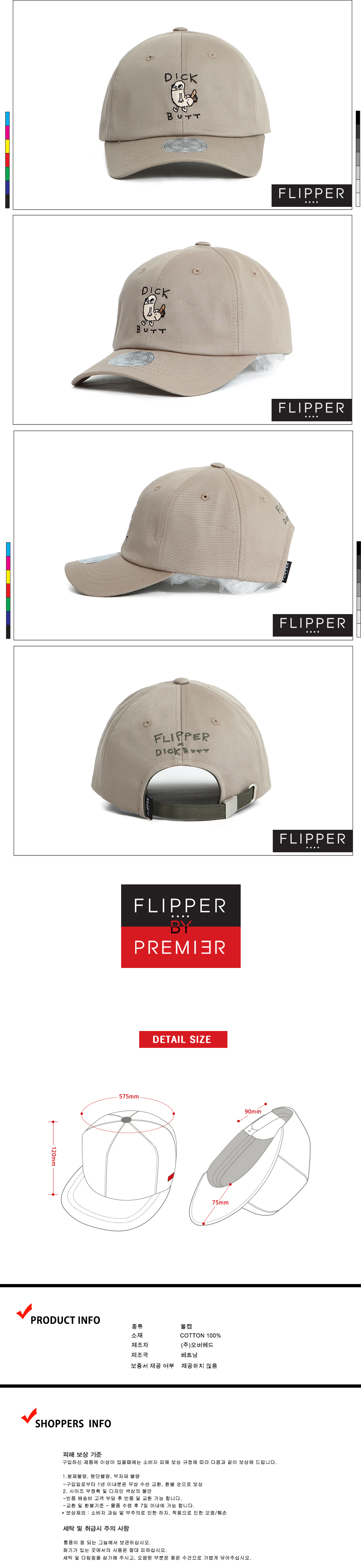 [ PREMIER ] [Premier] Flipper Ball Cap Ball Cap Dick And Butt Mud (FL065)