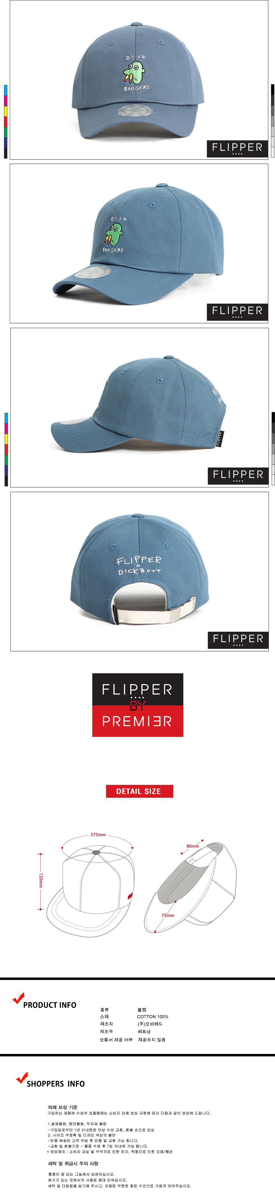 [ PREMIER ] [卓越]翻转球帽 Dick Boogers 淡蓝色(FL070)