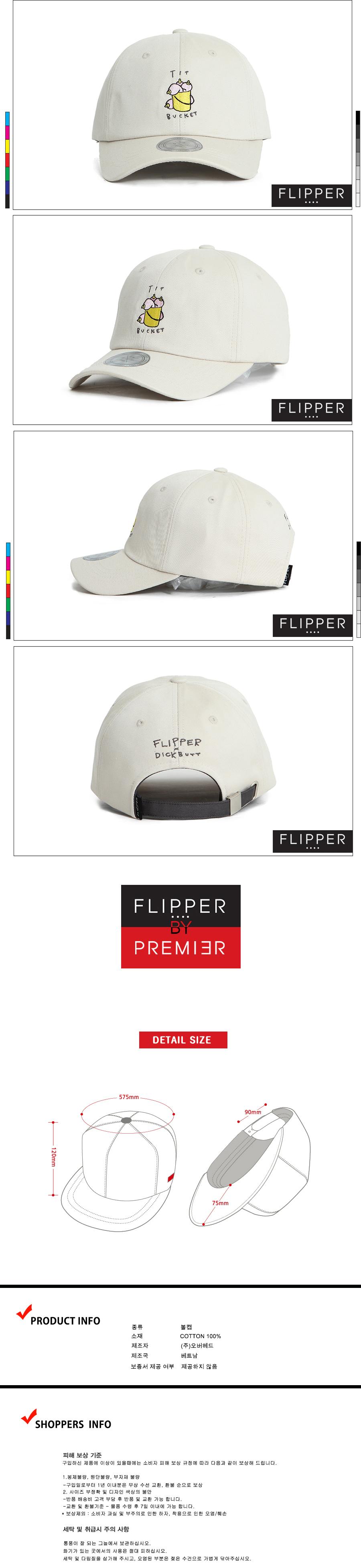 [ PREMIER ] [Premier] Flipper Ball Cap Tit Bucket Beige (FL071)