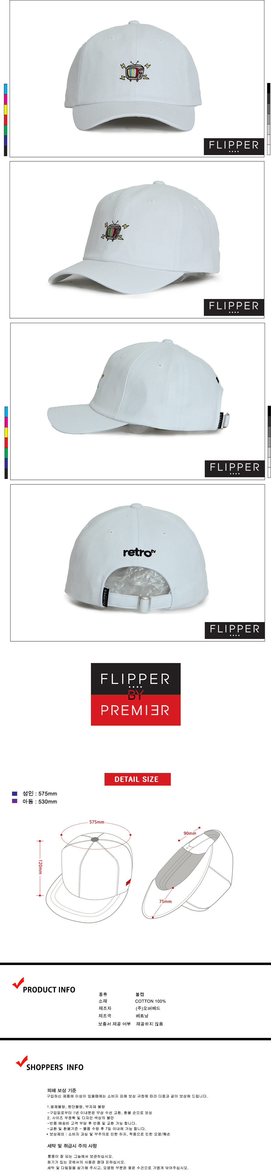 [ PREMIER ] [Premier] Flipper Ball Cap Retro TV White (FL088)