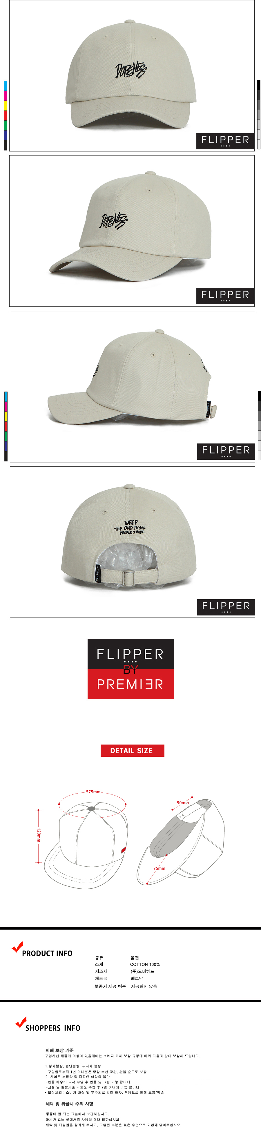 [ PREMIER ] [卓越]翻转球帽 Dopeness 米色(FL098)