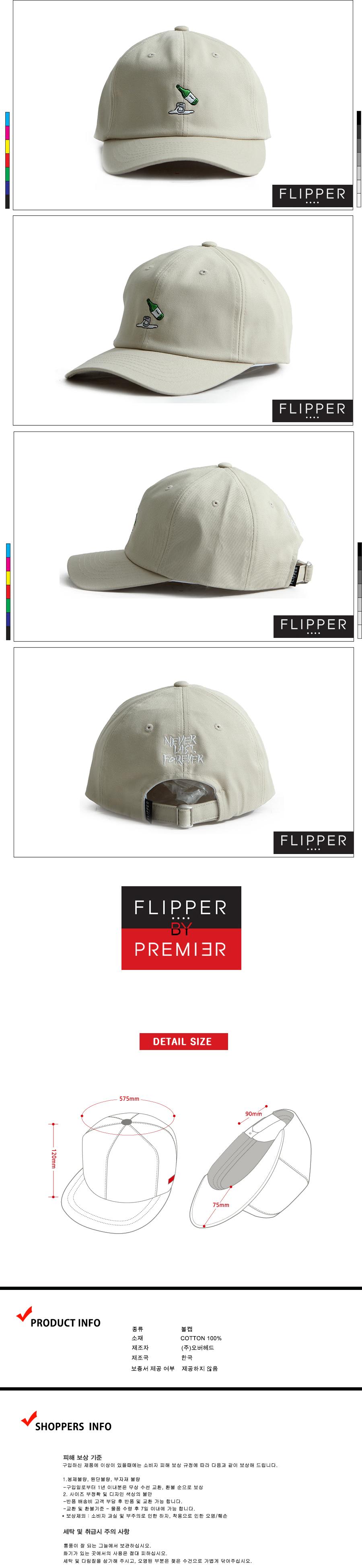 [ PREMIER ] [Premier] Flipper Ball Cap Never Last Forever Beige (FL109)