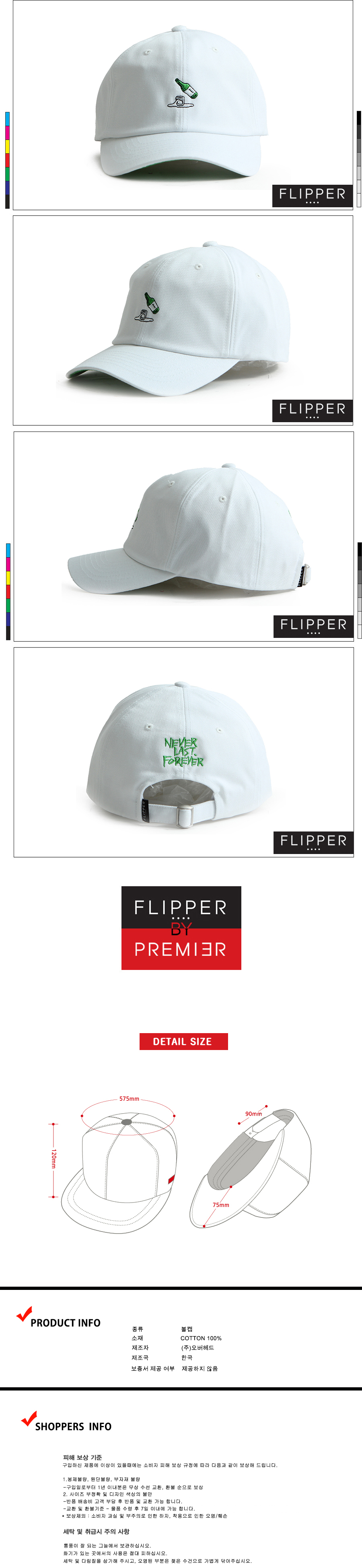 [ PREMIER ] [卓越]翻转球帽永远永远的白色(FL110)