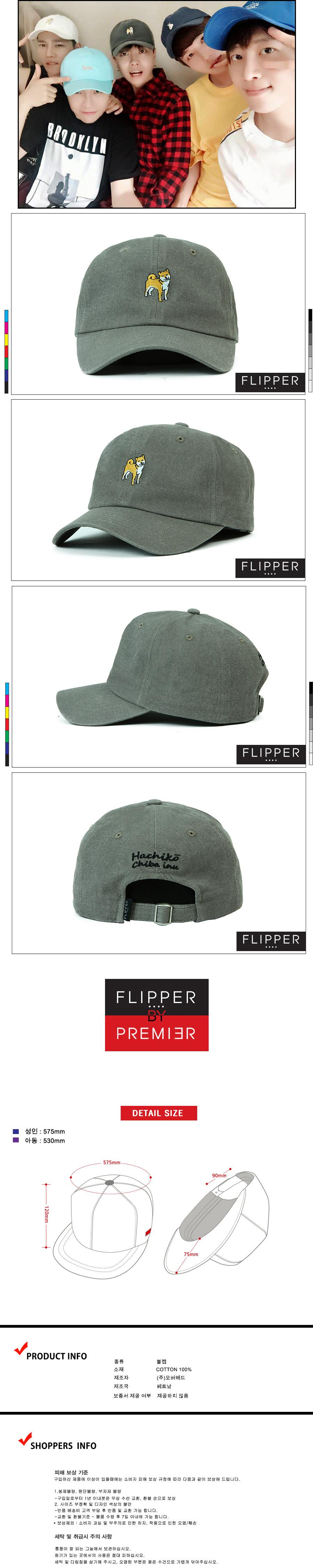 [ PREMIER ] [Premier] Flipper Ball Cap Chiba Inu Grey (FL151)