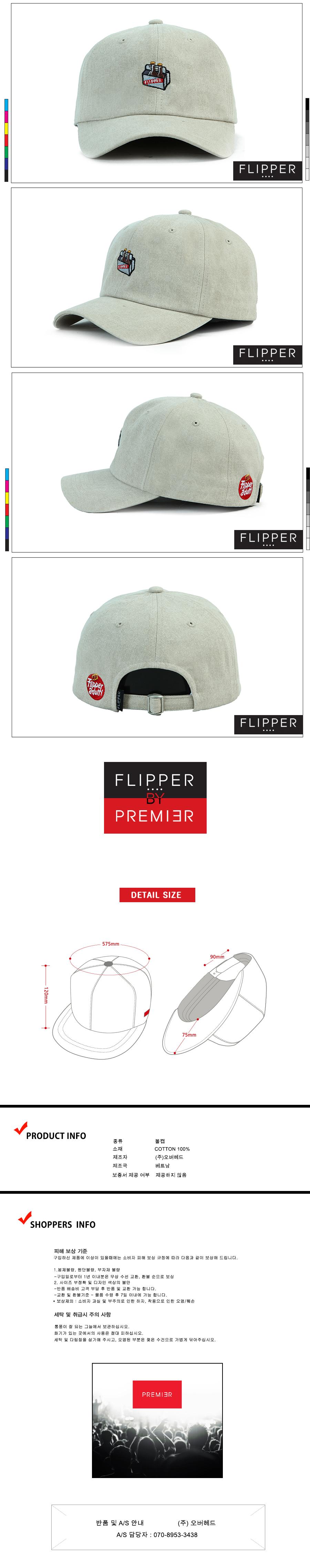 [ PREMIER ] [Premier] Flipper Ball Cap Beer Pack Beige (FL159)