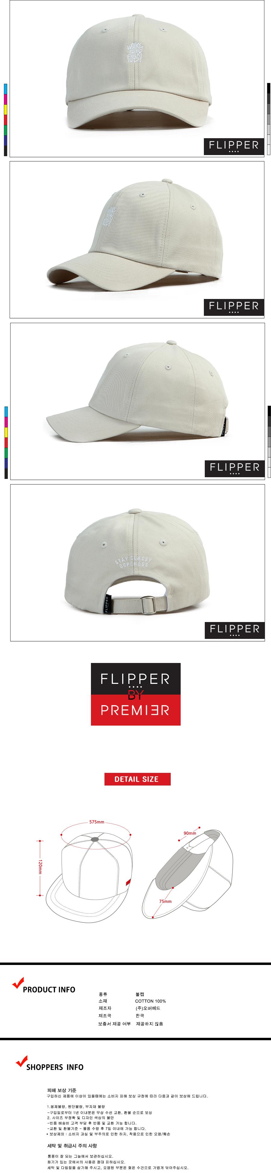 [ PREMIER ] [Premier] Flipper Ball Cap Wake Beige (FL176)