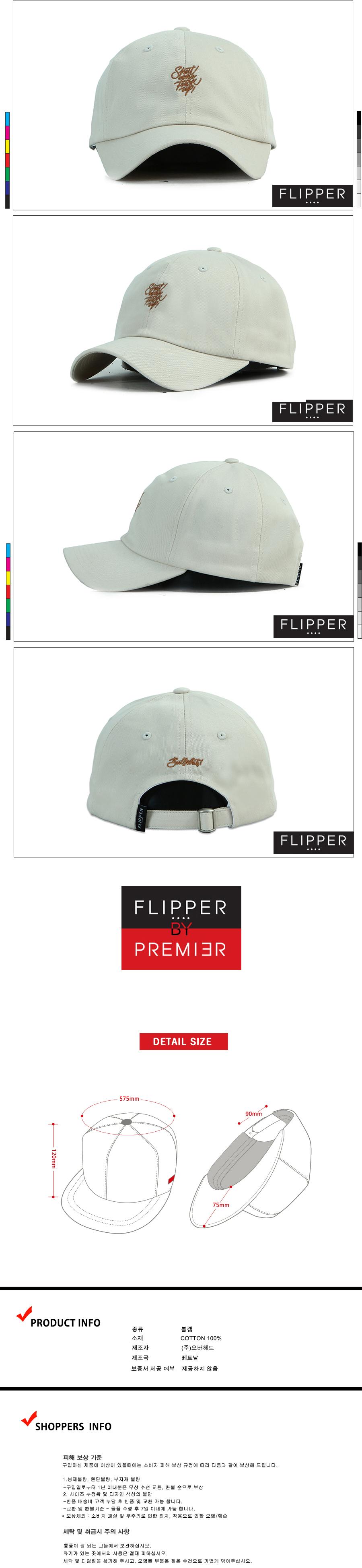 [ PREMIER ] [Premier] Flipper Ball Cap Bullshit Beige (FL183)
