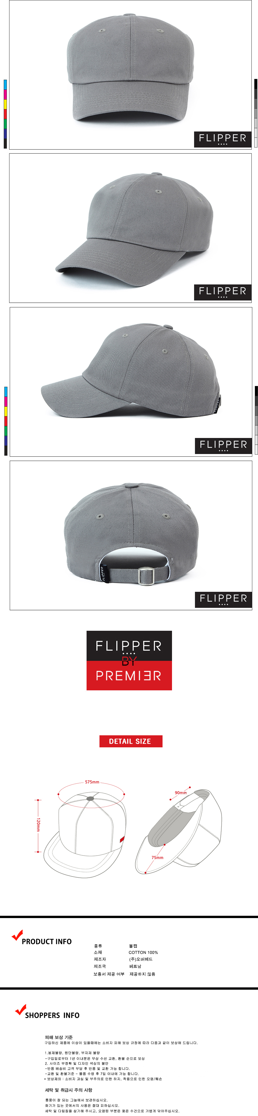 [ PREMIER ] [卓越]翻转球帽一种颜色自定义灰色(FL195)