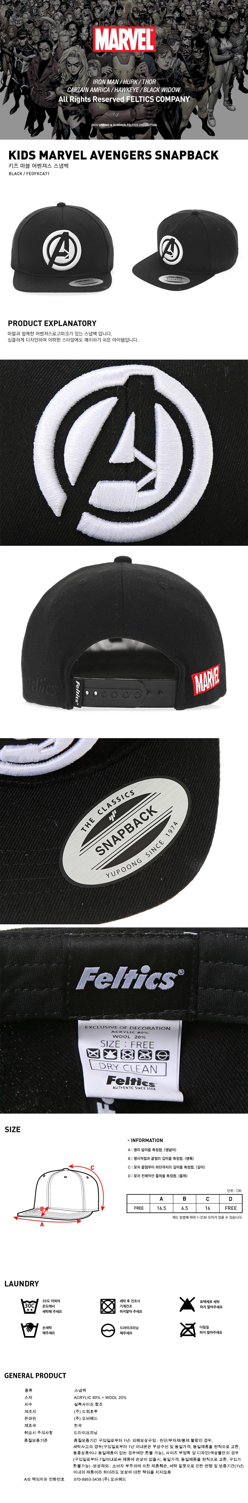 [ FELTICS ] [FELTICS] Kids Marvel Avengers SnapBack BK (FEOFKCA71)
