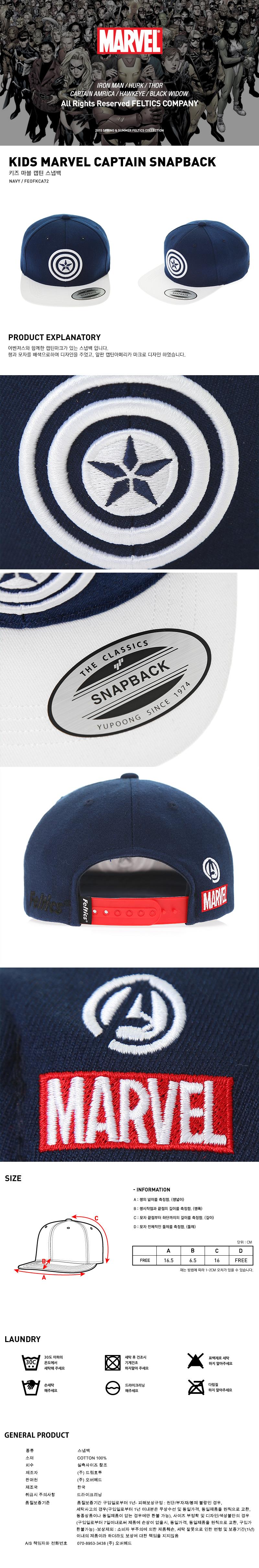 [ FELTICS ] [FELTICS] Kids Marvel Captain SnapBack NA/WH (FEOFKCA72)