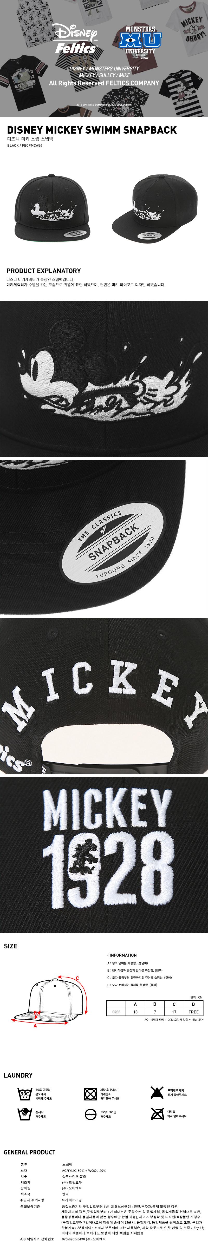[ FELTICS ] [FELTICS] Disney Mickey Swimm SnapBack Black (FEOFMCA54)