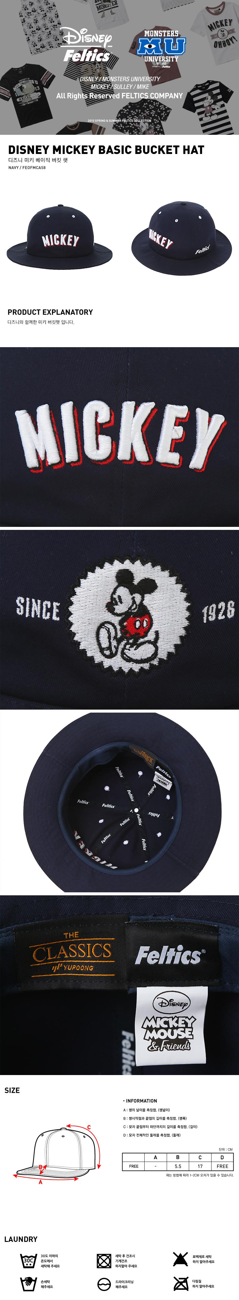 [ FELTICS ] [ FELTICS ]米奇老鼠基本铲斗帽海军(FEOFMCA58)