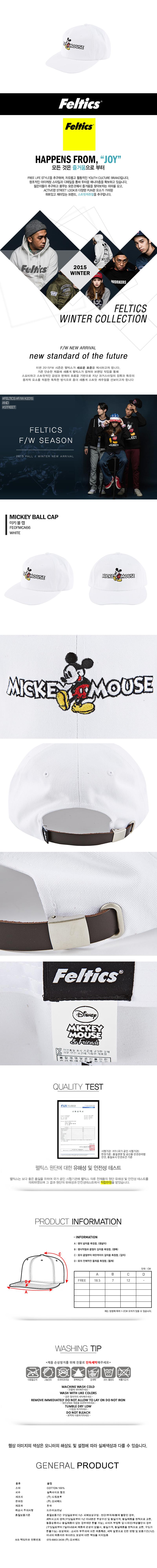 [ FELTICS ] [FELTICS] Disney Mickey Ballcap White (FEOFMCA66)