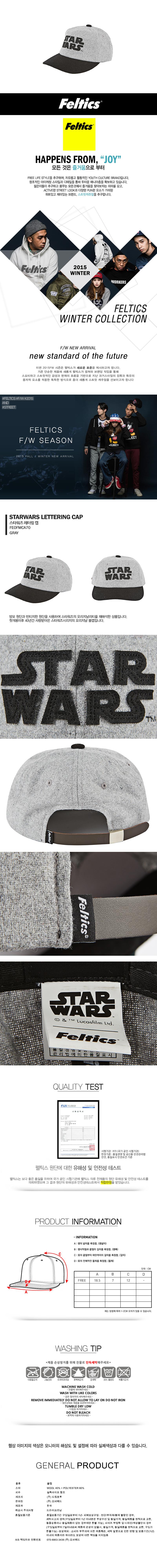 [ FELTICS ] [FELTICS] Starwars Lettering Ballcap GR/BK (FEOFMCA70)
