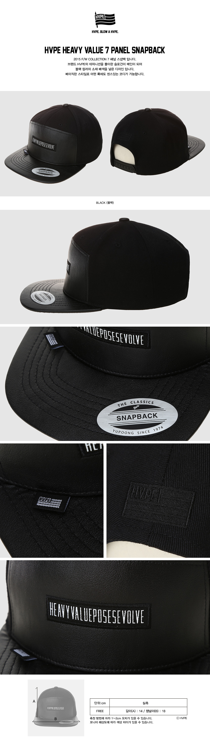 [ HVPE ] [HVPE] HEAVY VALUE SNAPBACK
