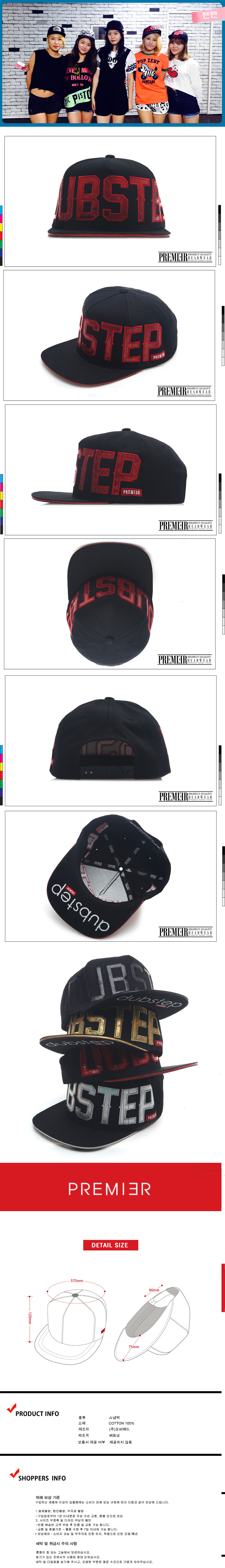 [ PREMIER ] [Premier] Snapback Dubstep Black/Red