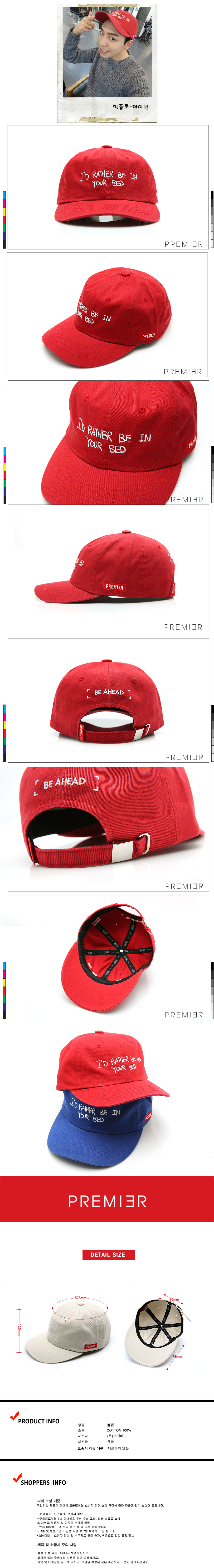 [ PREMIER ] [Premier] Washing Ball Cap RATHER BE Red (P758)