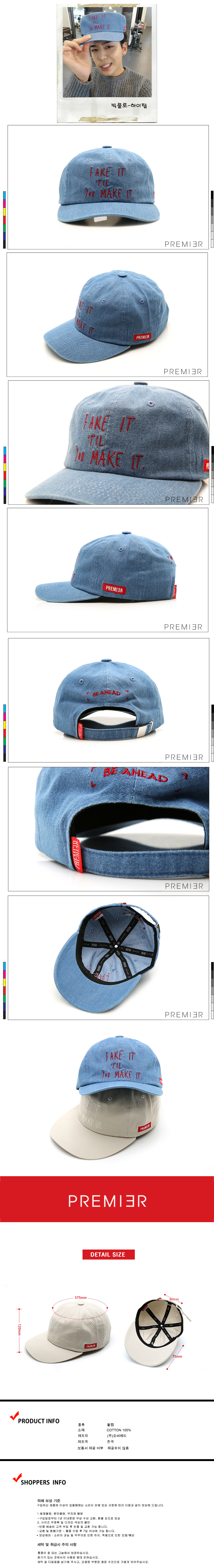 [ PREMIER ] [Premier] Washing Ball Cap MAKE IT 인디고 (P759)