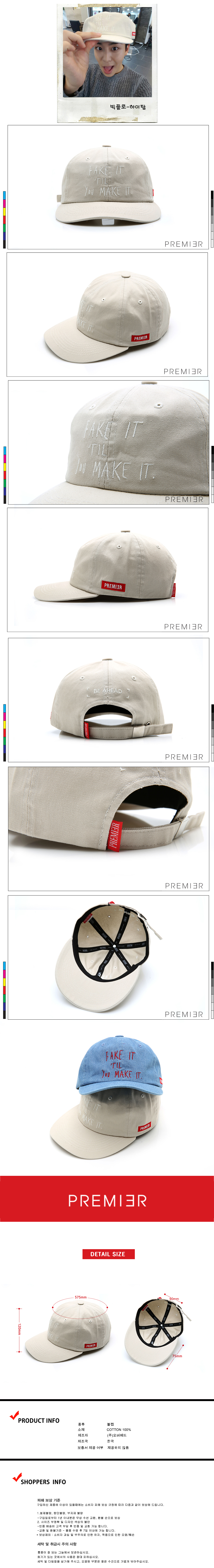 [ PREMIER ] [Premier] Washing Ball Cap MAKE IT Beige (P760)
