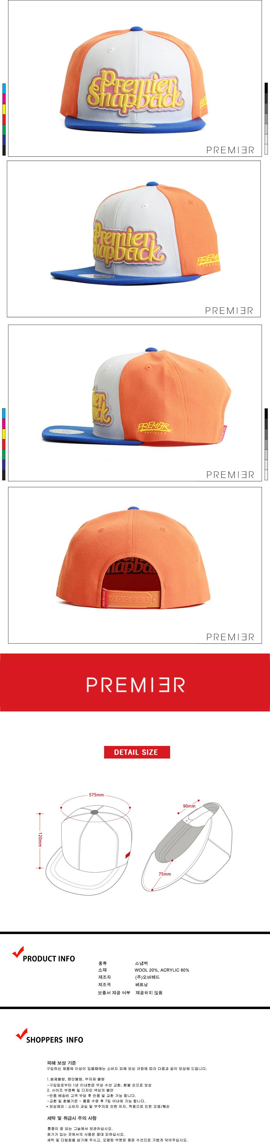 [ PREMIER ] [Premier] Snapback Clear Logo Carrot (P770)