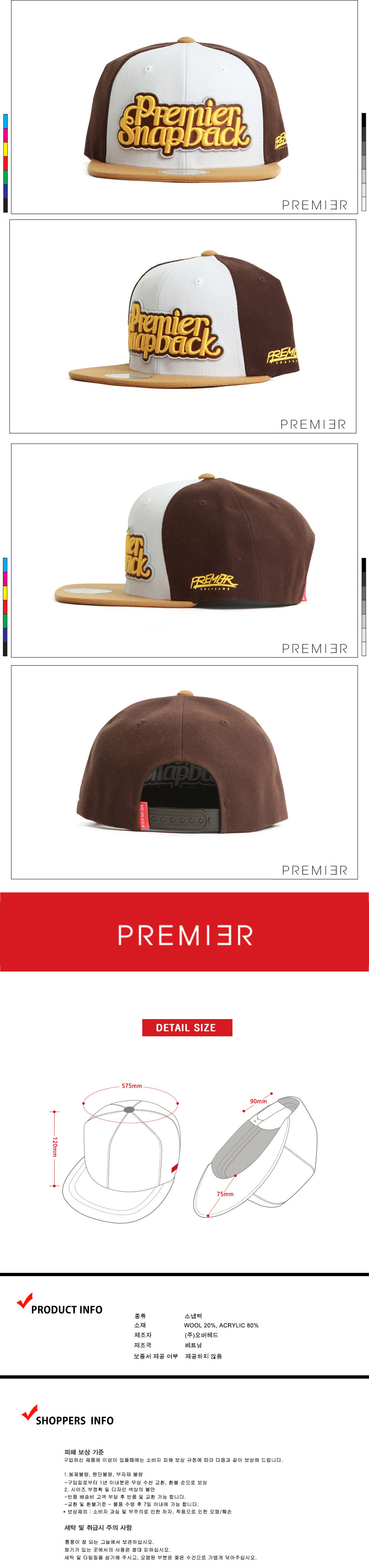 [ PREMIER ] [Premier] Snapback Clear Logo Brown/Beige (P771)