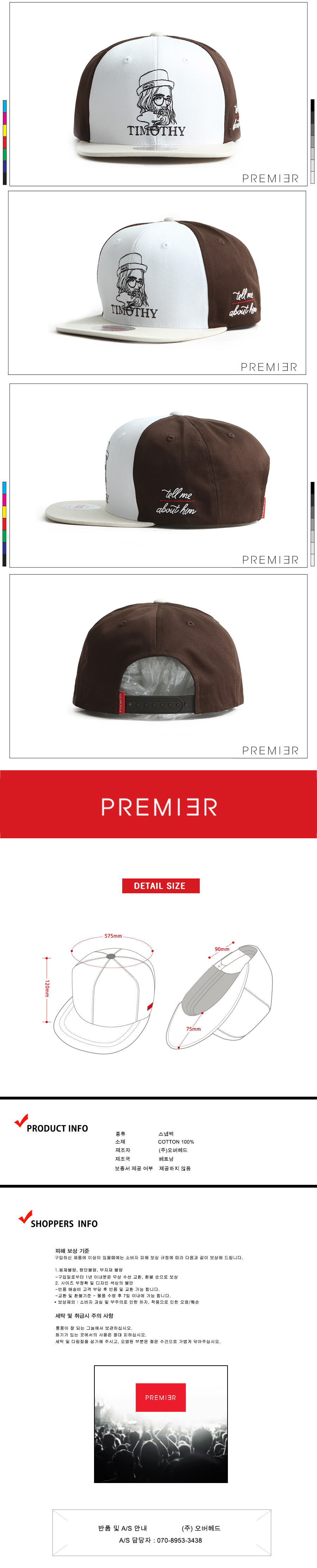 [ PREMIER ] [Premier] Snapback Timothy Brown/Cream (P888)