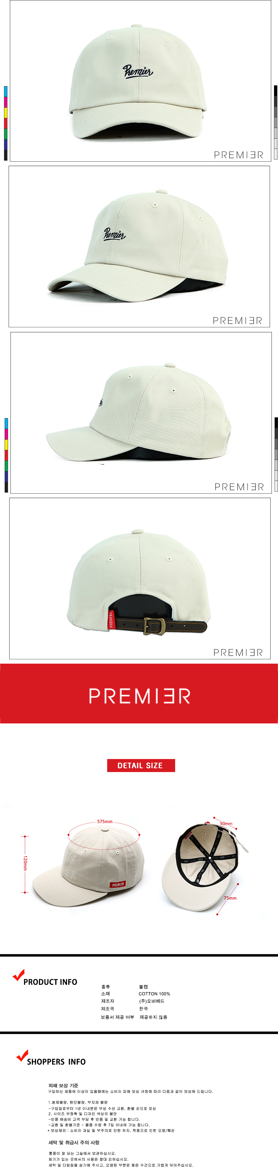 [ PREMIER ] [Premier] Ball Cap Premier Underline Beige (P903)
