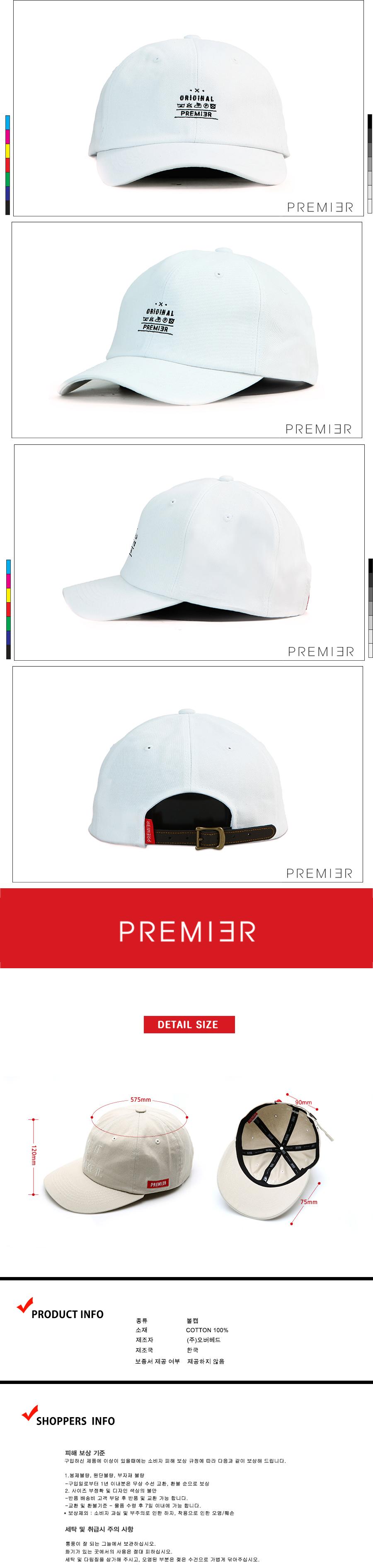 [ PREMIER ] [Premier] Ball Cap Original Premier White (P907)