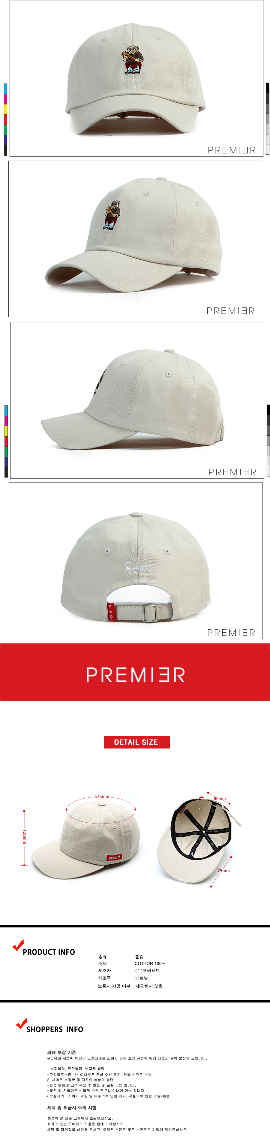 [ PREMIER ] [Premier] Ball Cap Bad Bear Beige (P926)