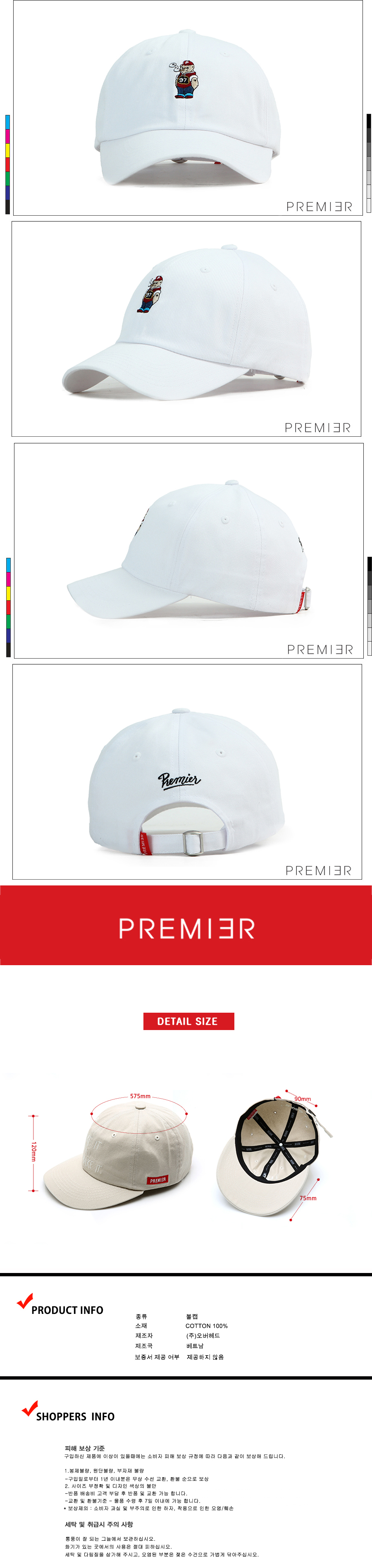[ PREMIER ] [Premier] Ball Cap 97 Bear White (P933)