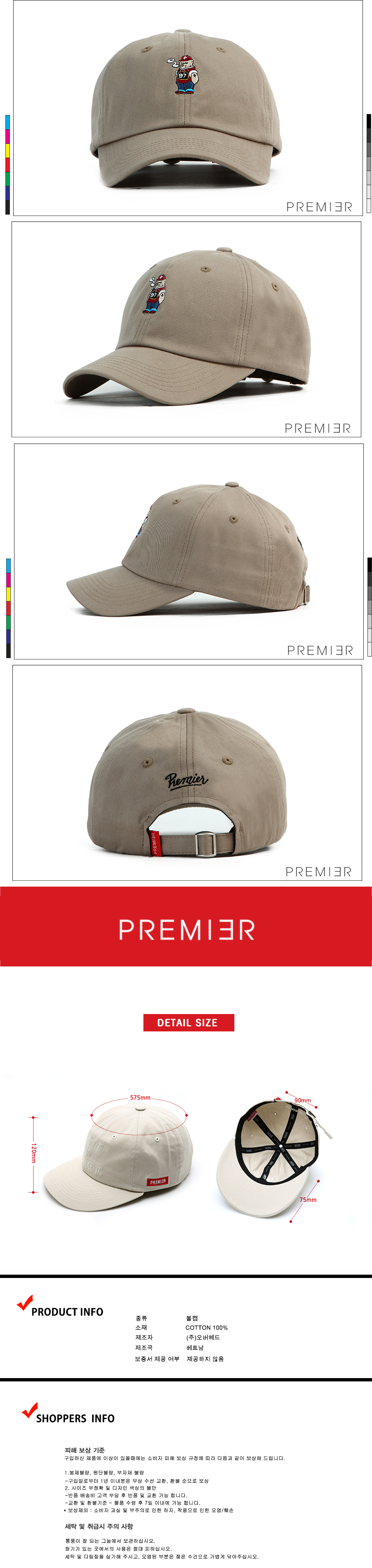 [ PREMIER ] [Premier] Ball Cap 97 Bear Mud (P934)
