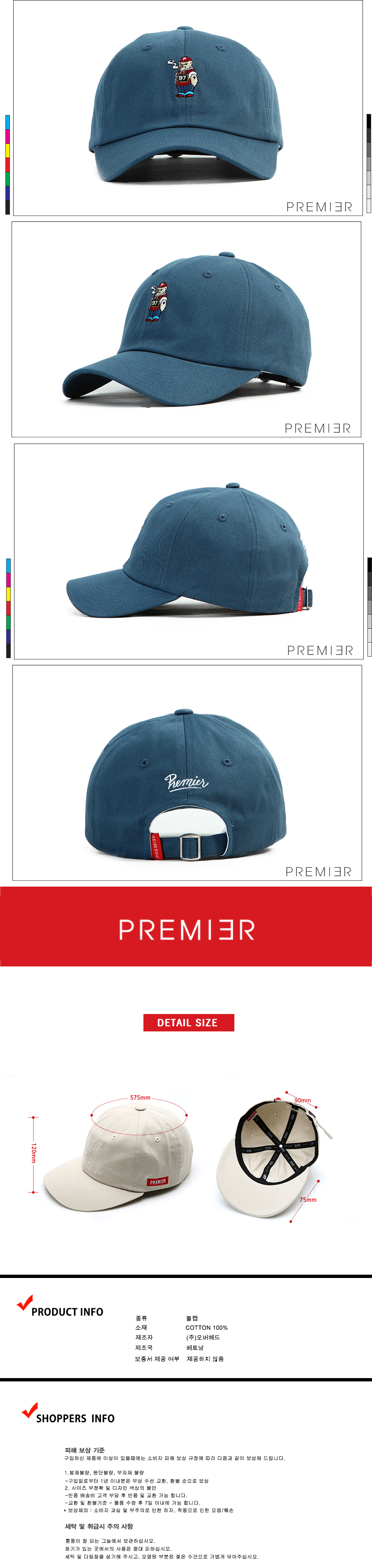 [ PREMIER ] [Premier] Ball Cap 97 Bear Blue (P936)