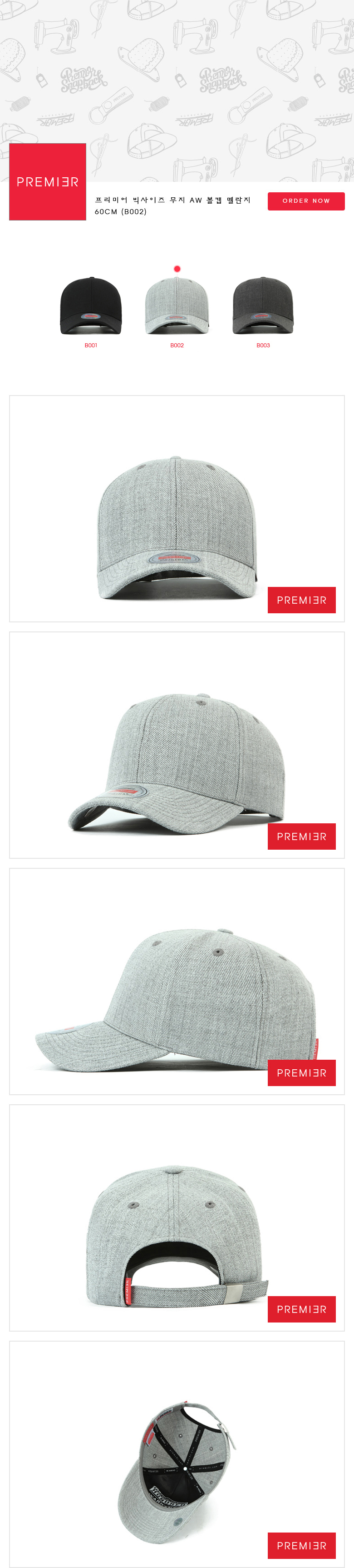 [ PREMIER ] [Premier] BIG One Color AW Ball Cap Melange 60CM (B002)