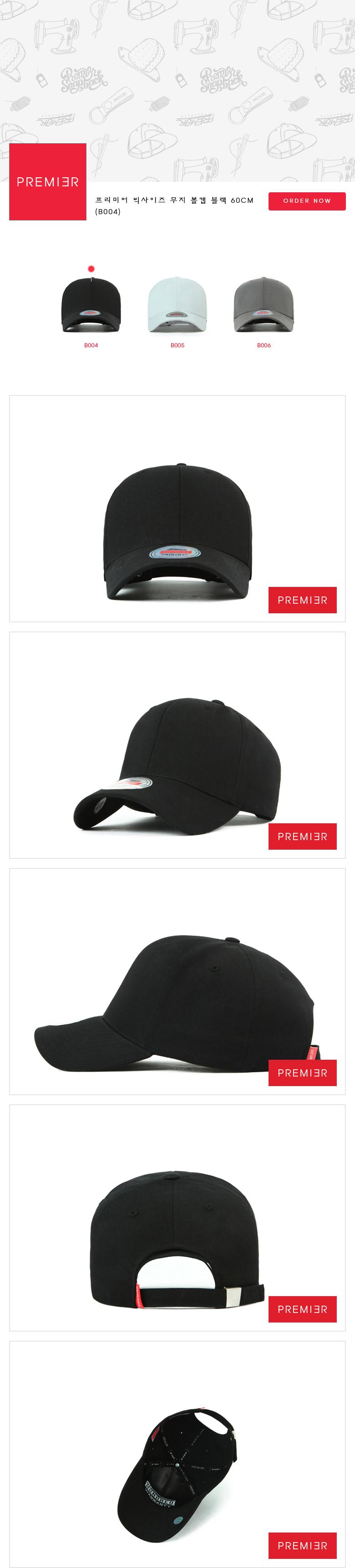 [ PREMIER ] [Premier] Big Size One Color Ball Cap Black 60CM (B004)